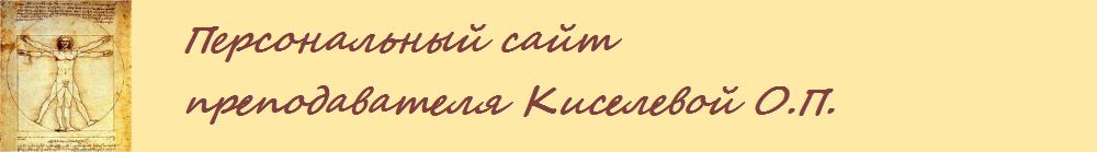 Персональный сайт преподавателя Киселевой О.П.